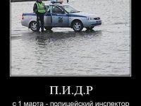 Инспектор ДПС с 1 марта будет именоваться - П.И.Д.Р. - фото 2