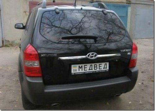 Юбилей автомобильного номера - фото 3