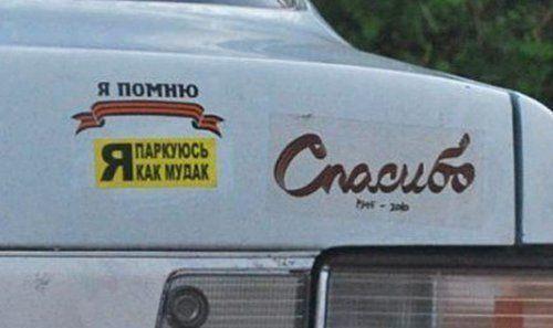 Подборка автомобильных приколов прошедшего года - фото 73