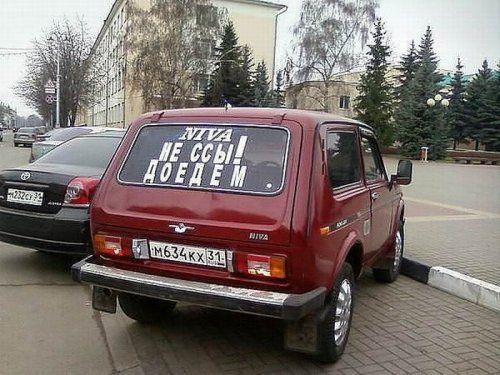 Забавные надписи на автомобилях - фото 27
