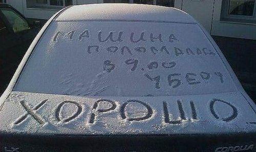Забавные надписи на автомобилях - фото 13