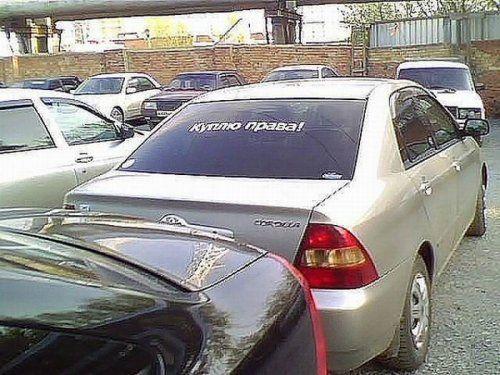 Забавные надписи на автомобилях - фото 10