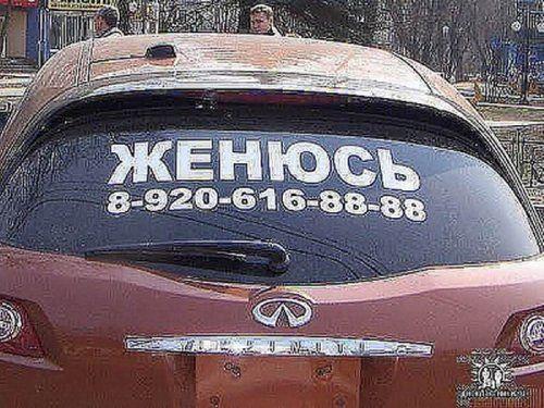 Забавные надписи на автомобилях - фото 12