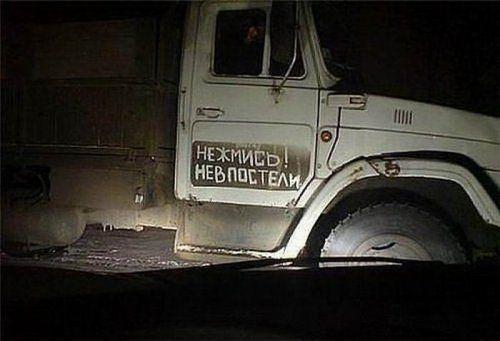 Забавные надписи на автомобилях - фото 19