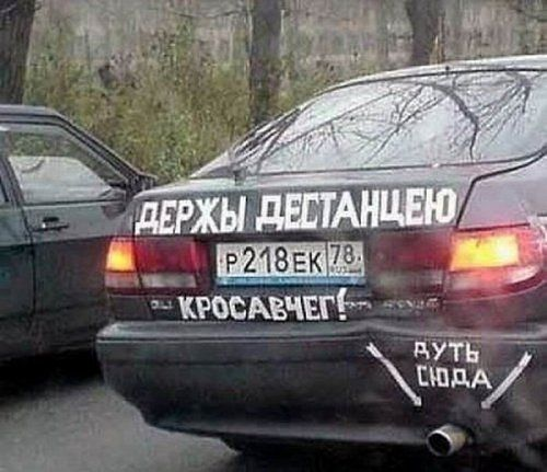 Забавные надписи на автомобилях - фото 23