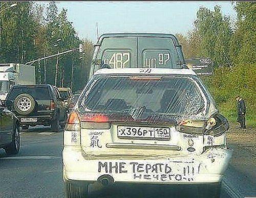 Забавные надписи на автомобилях - фото 25
