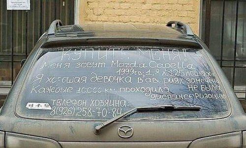 Забавные надписи на автомобилях - фото 22