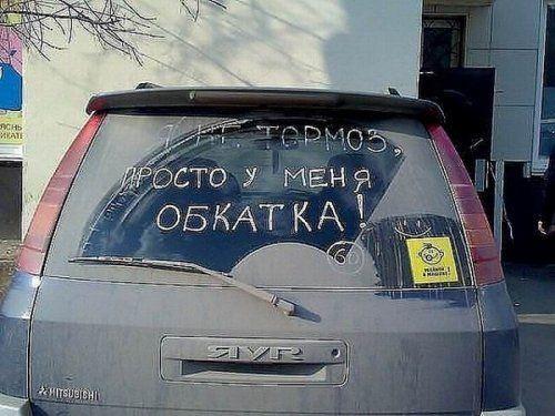 Забавные надписи на автомобилях - фото 3