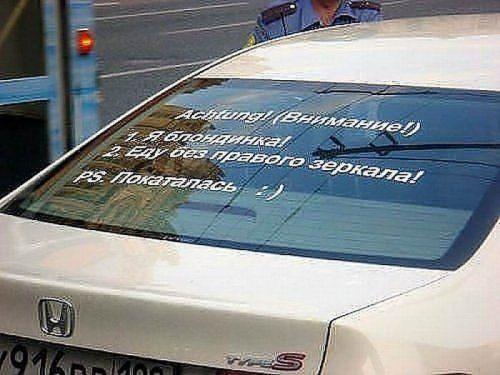 Забавные надписи на автомобилях - фото 26
