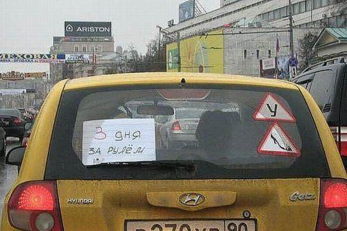 Забавные надписи на автомобилях - фото 17