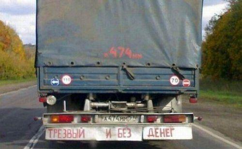 Забавные надписи на автомобилях - фото 14