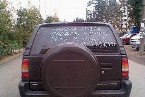 Забавные надписи на автомобилях - фото 15