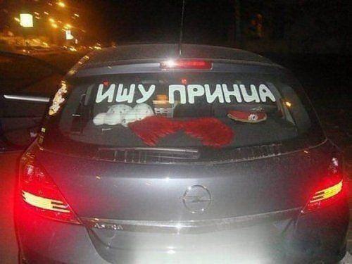 Забавные надписи на автомобилях - фото 30