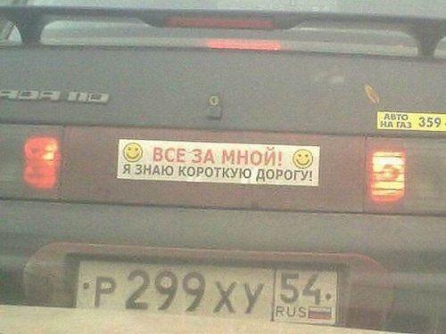Забавные надписи на автомобилях - фото 7