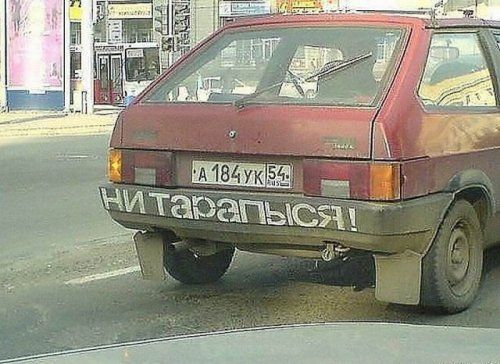 Забавные надписи на автомобилях - фото 31