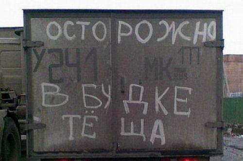 Забавные надписи на автомобилях - фото 28