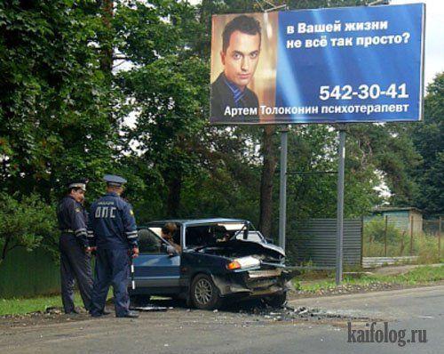Подборка автомобильных приколов)))) - фото 22