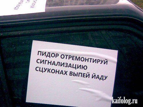 Подборка автомобильных приколов)))) - фото 1