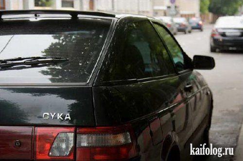 Подборка автомобильных приколов)))) - фото 13