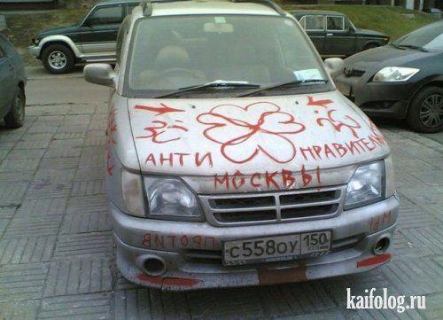 Подборка автомобильных приколов)))) - фото 46