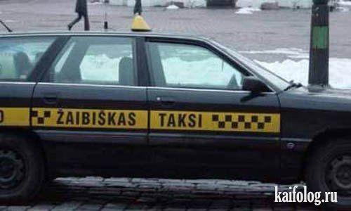 Подборка автомобильных приколов)))) - фото 32
