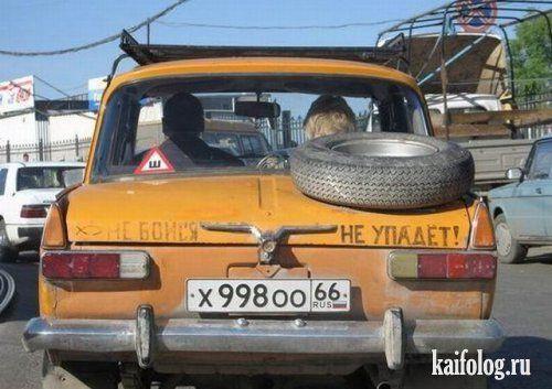 Подборка автомобильных приколов)))) - фото 21