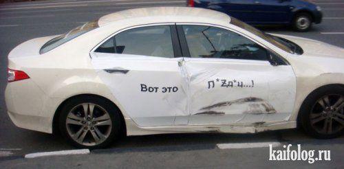 Подборка автомобильных приколов)))) - фото 44